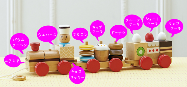 おやつ列車byパティシエ